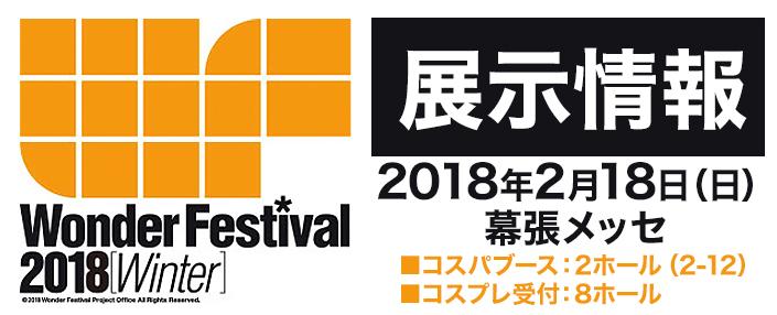 『ワンダーフェスティバル 2018[冬]』展示情報