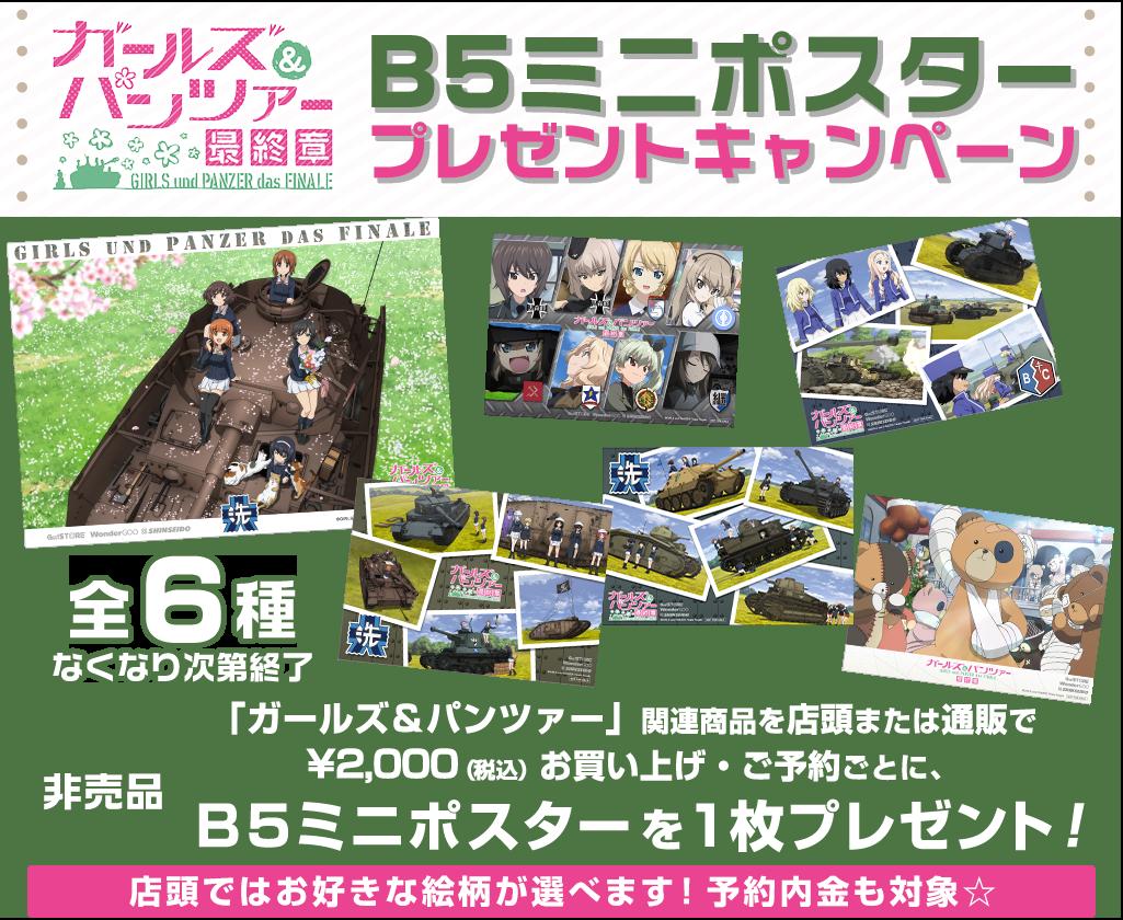 [キャンペーン]『ガールズ&パンツァー』Blu-ray&DVD化記念!ミニポスタープレゼントキャンペーン