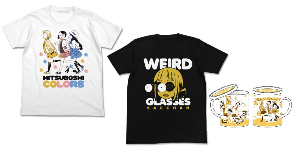[予約開始]『三ツ星カラーズ』 結衣・さっちゃん・琴葉のTシャツ、さっちゃんの変なメガネTシャツ、フタ付きマグカップが登場![二次元コスパ]