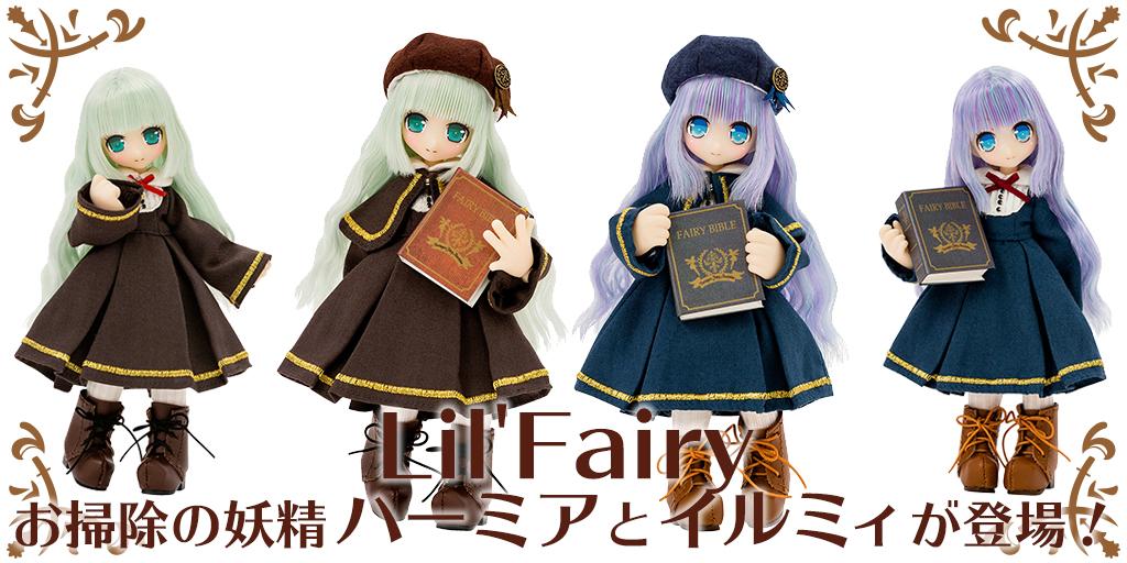[予約開始]『Lil' Fairy』モップの見習い妖精「ハーミア」とホウキの見習い妖精「イルミィ」が登場![アゾン]
