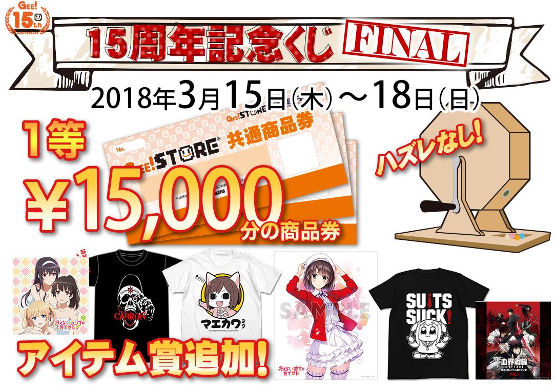[キャンペーン]「ジーストア15周年記念くじ」 最後の開催はなんと4日間開催!