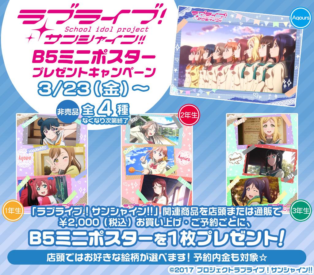 『ラブライブ!サンシャイン!!』B5ミニポスタープレゼントキャンペーン開催!