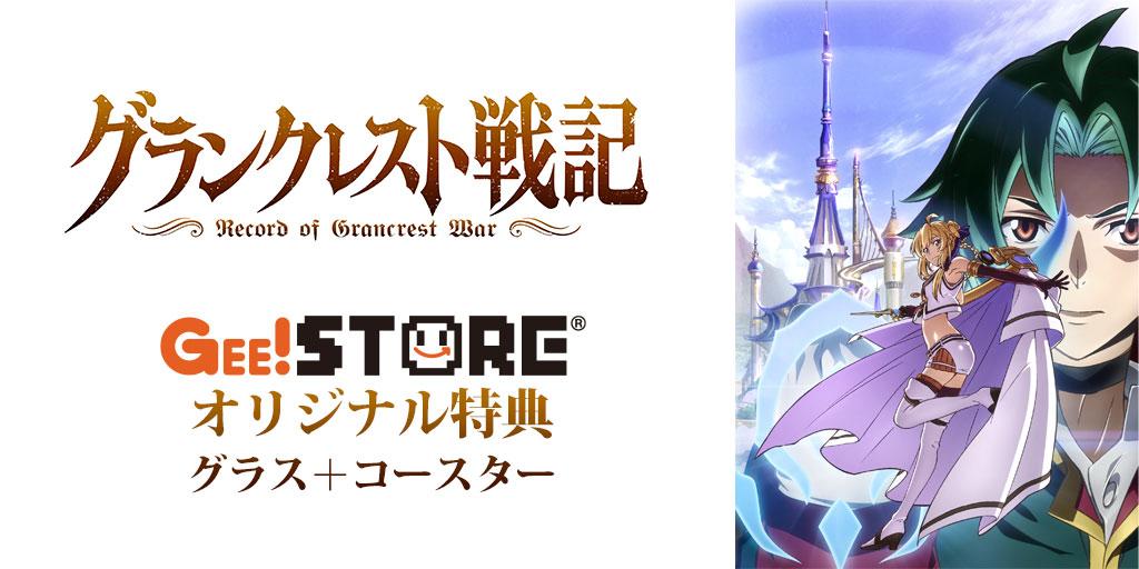 PS4『グランクレスト戦記』 ジーストア & WonderGOOオリジナル特典付きで予約受付中!