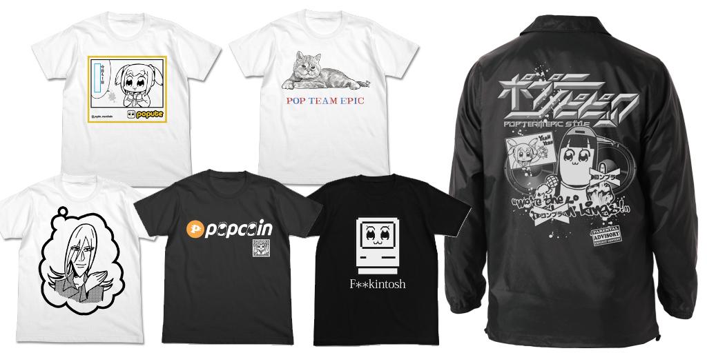 [予約開始]『ポプテピピック』Tシャツ5種、PIPIMIとPOPUKOのCriticalなWind breakerが登場![コスパ]
