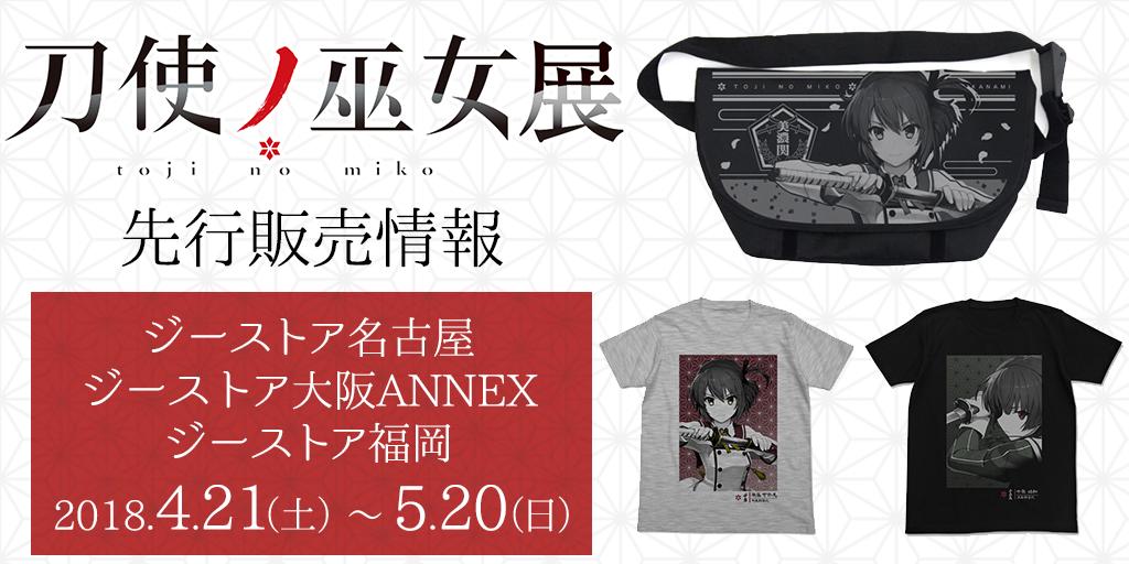 『刀使ノ巫女』展 先行販売情報