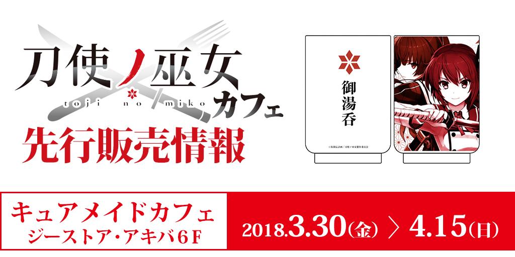 『刀使ノ巫女』カフェ先行販売情報