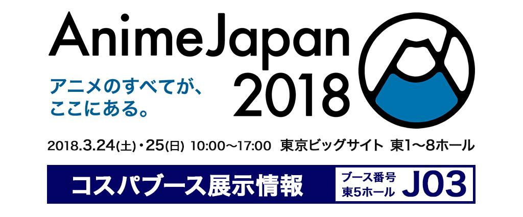 『AnimeJapan 2018』展示情報