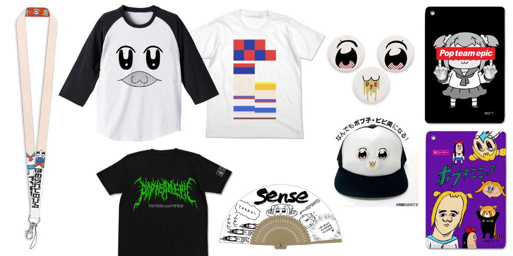 [予約開始]『ポプテピピック』Tシャツ3種、パスケース2種、ネックストラップ、扇子、缶バッジが登場![コスパ]