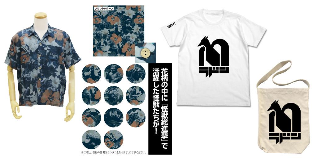 [予約開始]『ゴジラ』『怪獣総進撃』で活躍したゴジラをはじめとする怪獣をプリントしたアロハシャツと、ラドンに破壊された福岡の某有名デパートロゴ風デザインのTシャツ&ショルダートートが登場![コスパ]