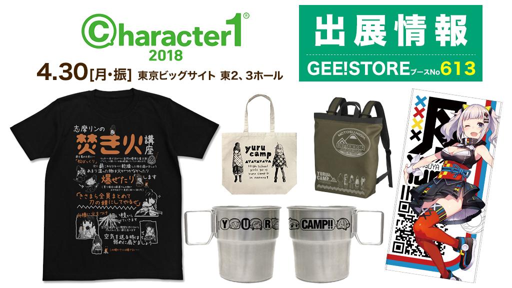 [イベント]『character1 2018』にジーストア(ブースNo.613)が出展いたします!先行販売グッズをご用意してお待ちしております!