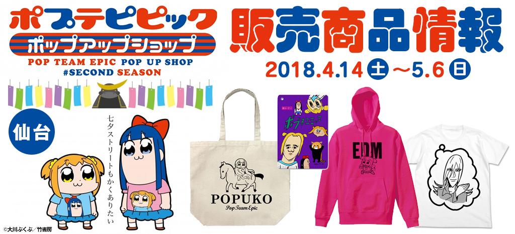 『ポプテピピック ポップアップショップ セカンドシーズン』仙台販売情報