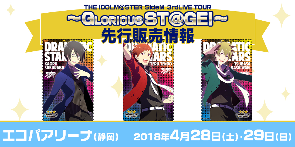 『THE IDOLM@STER SideM 3rdLIVE TOUR 〜GLORIOUS ST@GE!〜』先行販売情報