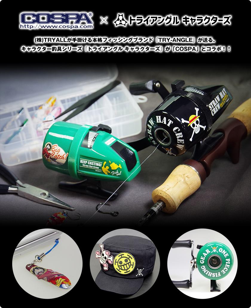 「COSPA」と「トライアングル キャラクターズ」のコラボ企画として「ワンピース」の釣具が登場!