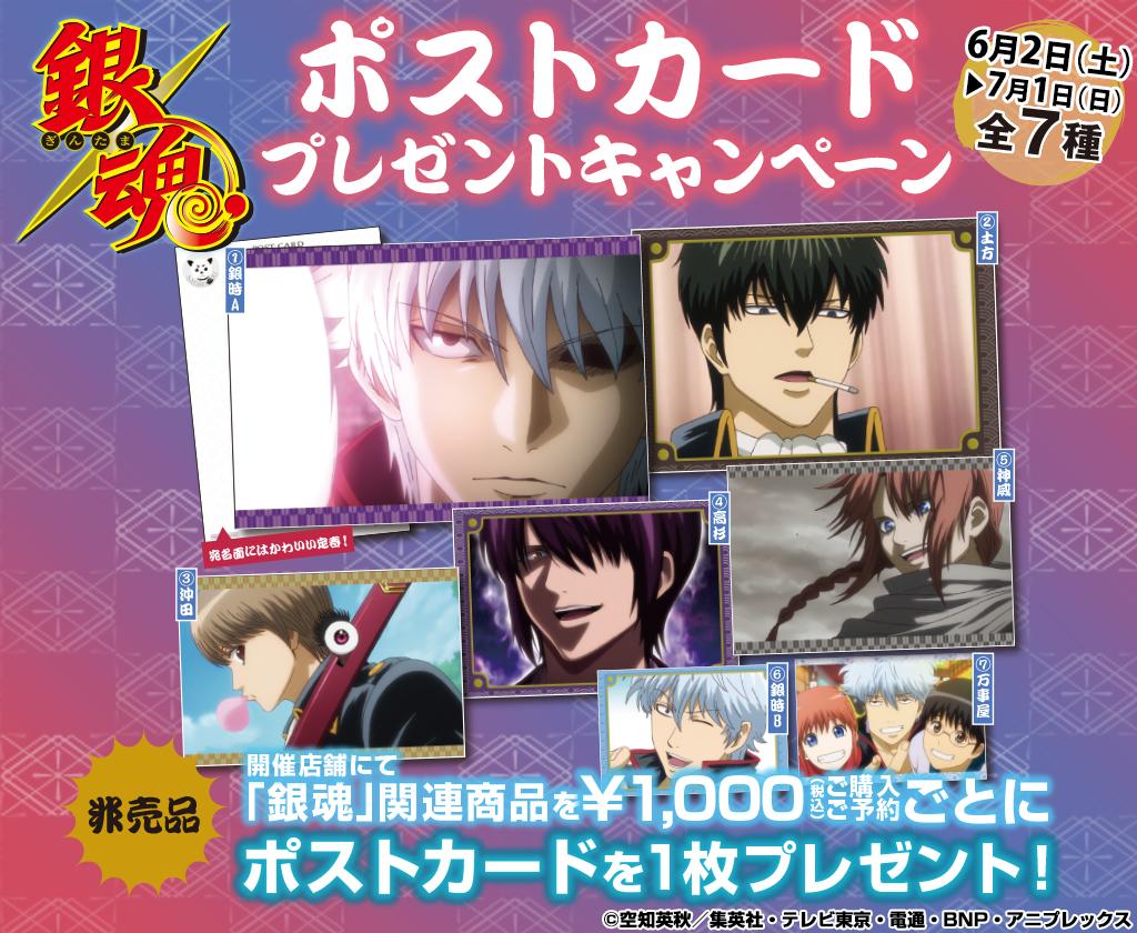 「銀魂」ポストカードプレゼントキャンペーンの開催が決定!