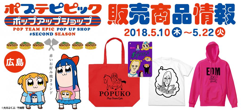 『ポプテピピック ポップアップショップ セカンドシーズン』広島販売情報
