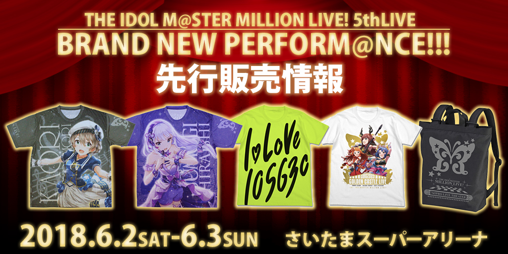 『THE IDOLM@STER MILLION LIVE! 5thLIVE BRAND NEW PERFORM@NCE!!!』先行販売情報