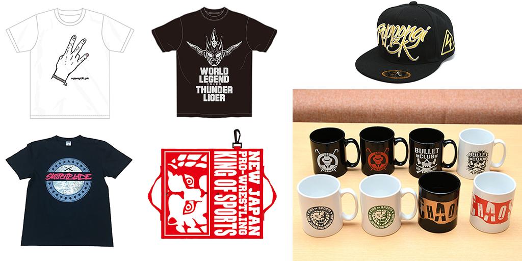 [販売開始]『新日本プロレスリング』Tシャツ11種、クッション、キャップ、マグカップ8種、DVD、ポロシャツ、パンフレット、モバイルリングが登場![新日本プロレス][株式会社ビデオ・パック・ニッポン]