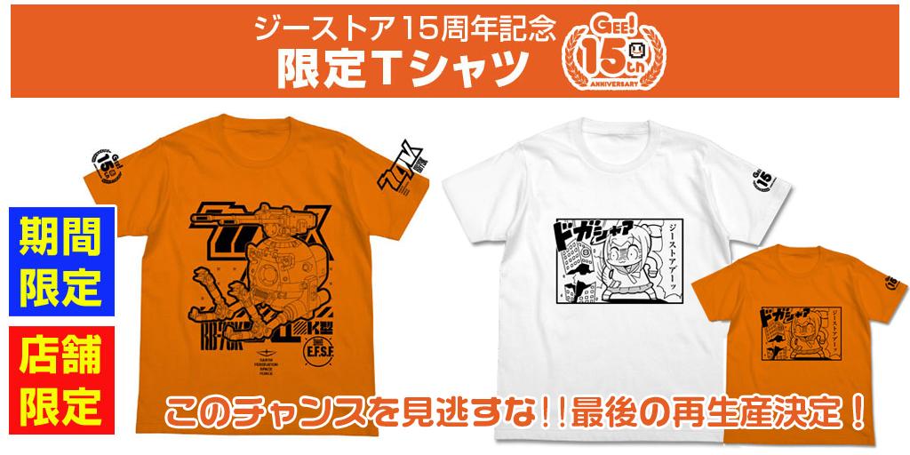 『ポプテピピック』『機動戦士ガンダム』ジーストア15周年記念Tシャツ最後の再生産決定!