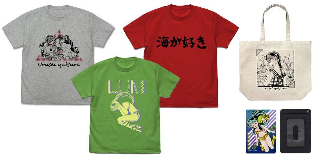 [予約開始]『うる星やつら』Tシャツ3種、トートバッグ 、パスケースが登場![コスパ]