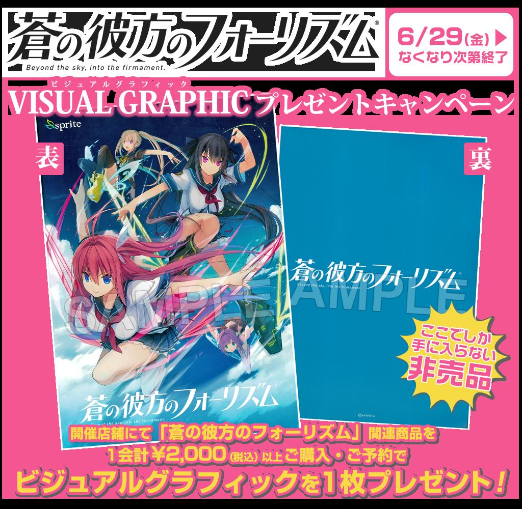 [キャンペーン]『蒼の彼方のフォーリズム』VISUAL GRAPHIC プレゼントキャンペーン