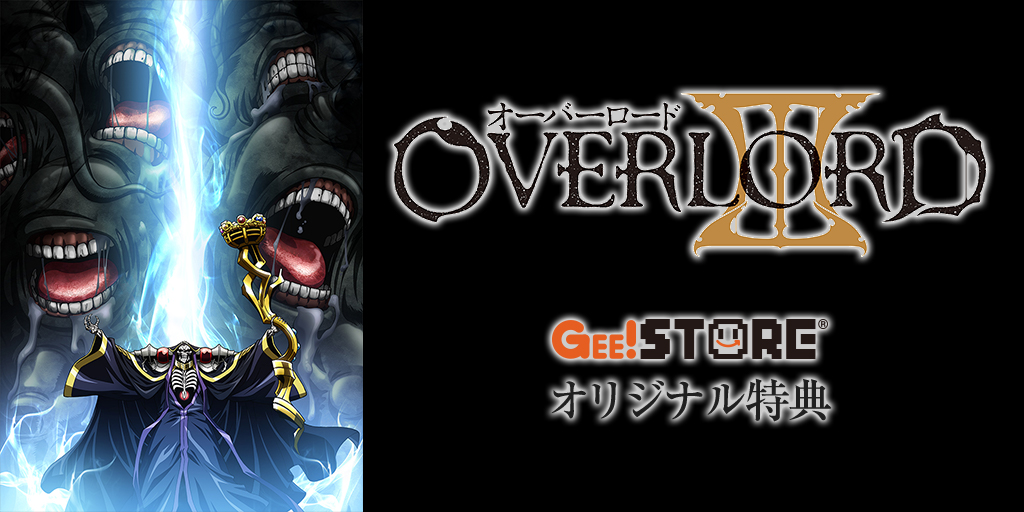 「オーバーロードIII」OP/EDテーマCD<br />ジーストア&WonderGOO&新星堂オリジナル特典付きでご予約受付中!