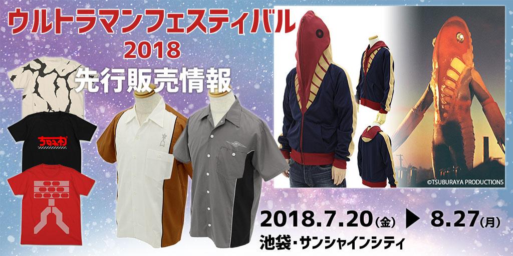 『ウルトラマンフェスティバル2018』先行販売情報