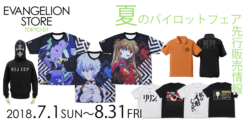 『EVANGELION STORE TOKYO-01 夏のパイロットフェア』先行販売情報