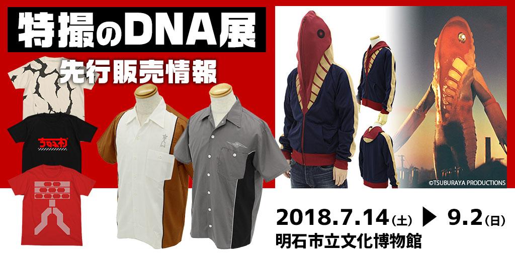 『特撮のDNA展』先行販売情報
