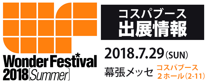 『ワンダーフェスティバル 2018[夏]』出展情報