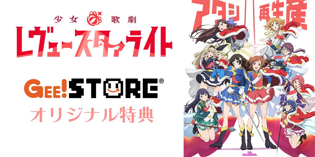 『少女☆歌劇 レヴュースタァライト』Blu-ray BOX ジーストア&WonderGOO&新星堂オリジナル特典付きでご予約受付中!