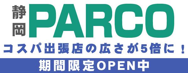 コスパ静岡PARCO期間限定OPEN中!