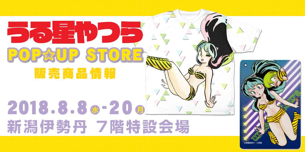 『うる星やつらPOP☆UP SHOP』販売商品情報