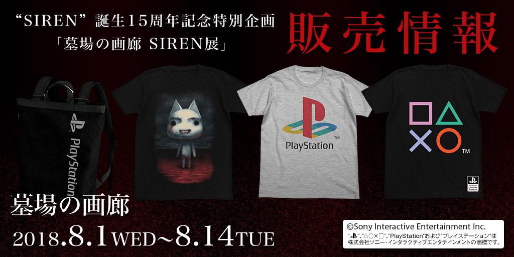"『""SIREN""誕生15周年記念特別企画「墓場の画廊 SIREN展」』販売情報"