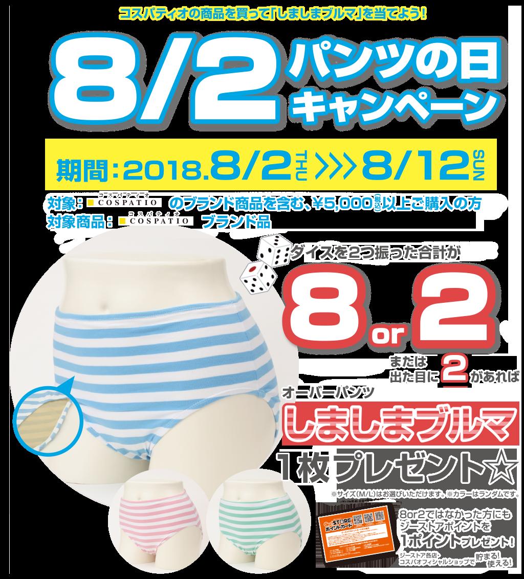 [キャンペーン]『夏休みキャンペーン2018』ぱんつの日(8月2日)キャンペーン