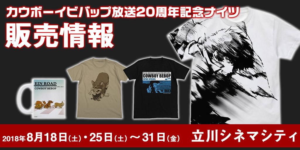 『カウボーイビバップ放送20周年記念ナイツ』販売情報
