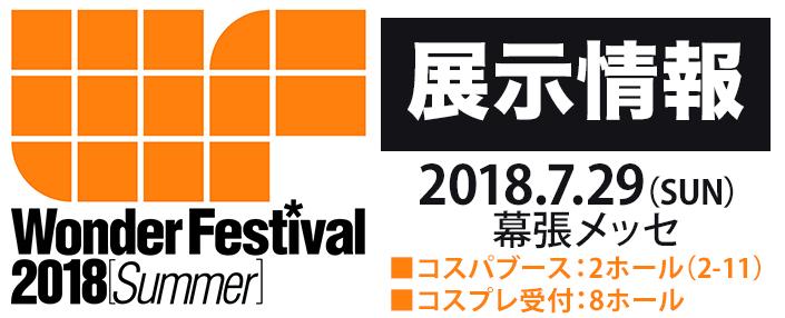 『ワンダーフェスティバル 2018[夏]』展示情報