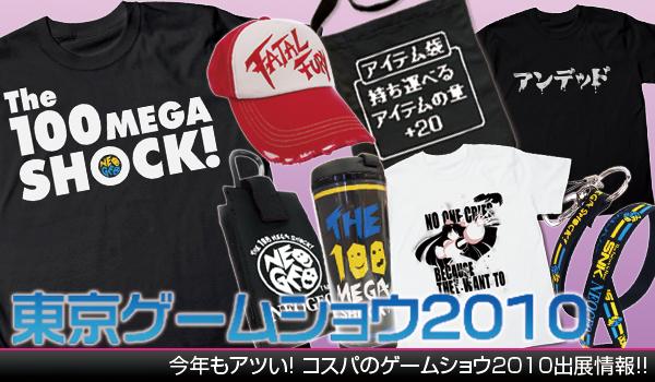 東京ゲームショウ2010出展情報