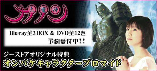 大魔神カノン DVD&Blu-ray ジーストアオリジナル特典付で予約受付中!