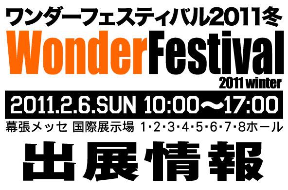 ワンダーフェスティバル 2011[冬]出展情報!!