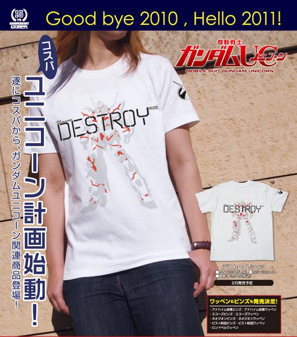 ガンダムA 2011年3月号掲載商品はコチラ!