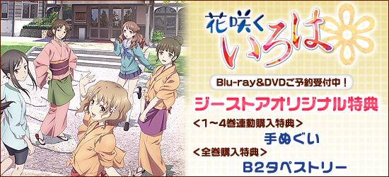 花咲くいろは<br />Blu-ray&DVD ジーストア特典付で予約受付中!
