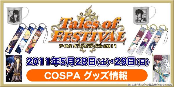 「テイルズ オブ フェスティバル 2011」COSPAグッズ情報!