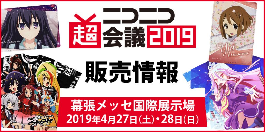 『ニコニコ超会議2019』販売情報