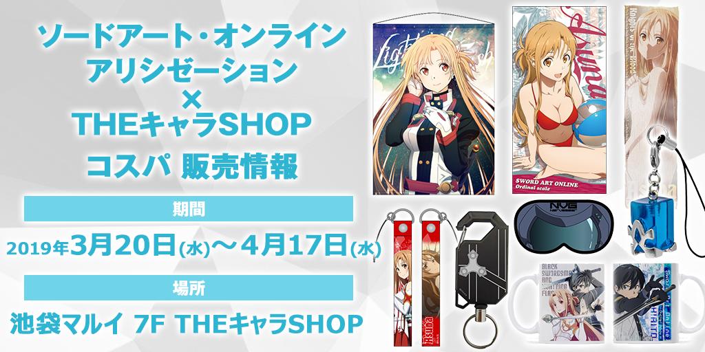 『ソードアート・オンライン アリシゼーション×THEキャラSHOP』販売情報