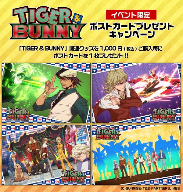 「TIGER & BUNNY」ポストカードプレゼントキャンペーン