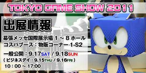 東京ゲームショウ2011(TOKYO GAME SHOW 2011)出展情報
