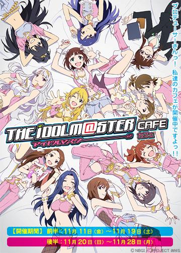 アイドルマスターカフェ