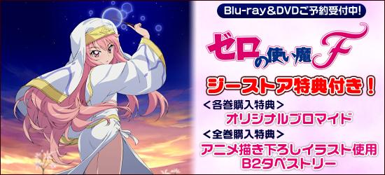 ゼロの使い魔F Blu-ray&DVD ジーストア特典付で予約受付中!