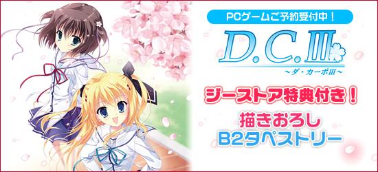 D.C.III~ダ・カーポIIIPCゲーム ジーストア特典付で予約受付中!