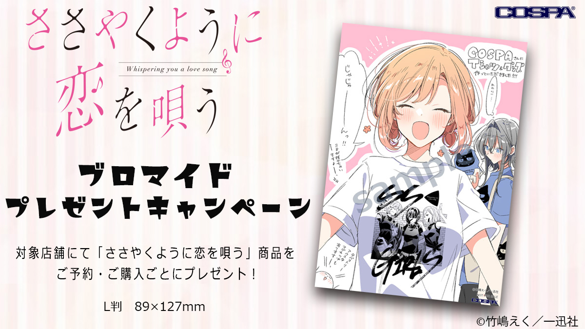[キャンペーン]「ささやくように恋を唄う」ブロマイドプレゼントキャンペーン!